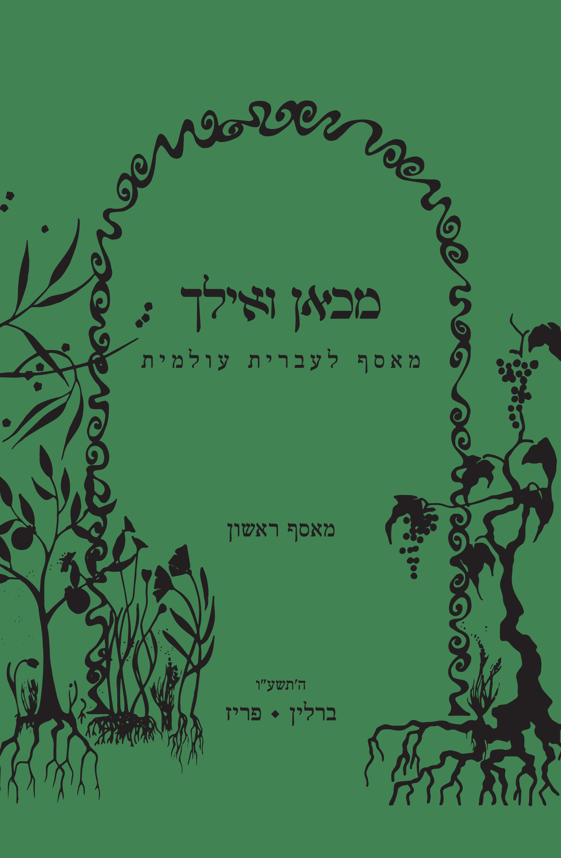 <p>Tal Hever-Chybowski's Journal for Diasporic Hebrew, <em>Mikan ve'eylakh</em>, published in Berlin and Paris, 2016. </p>