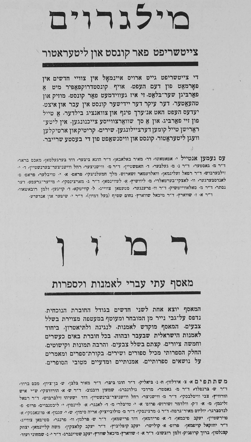 <p>Yiddish and Hebrew description of <em>Milgroym</em>, issue&nbsp;1.</p>