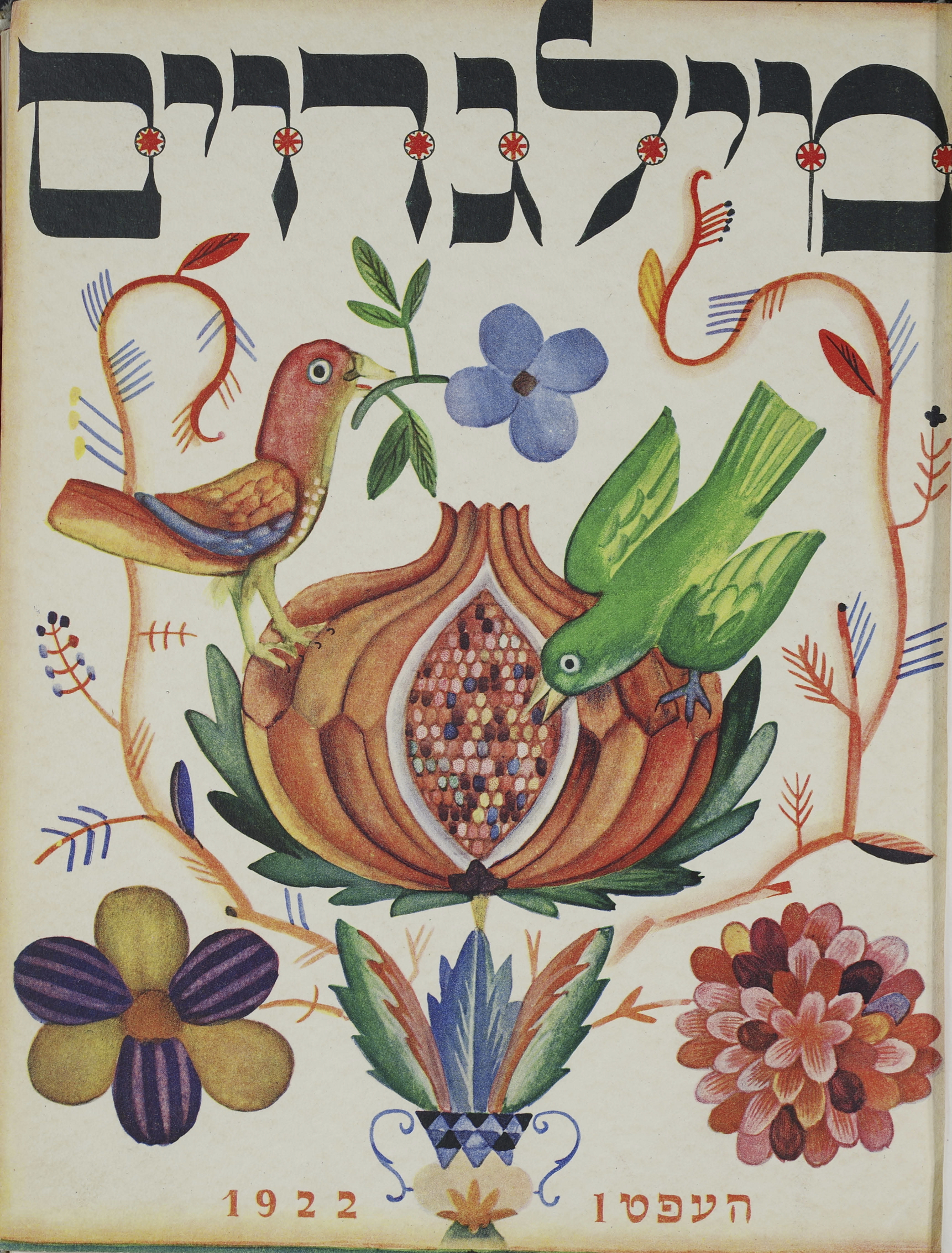 <p><em>Milgroym,</em> issue 1 (September&nbsp;1922)</p>