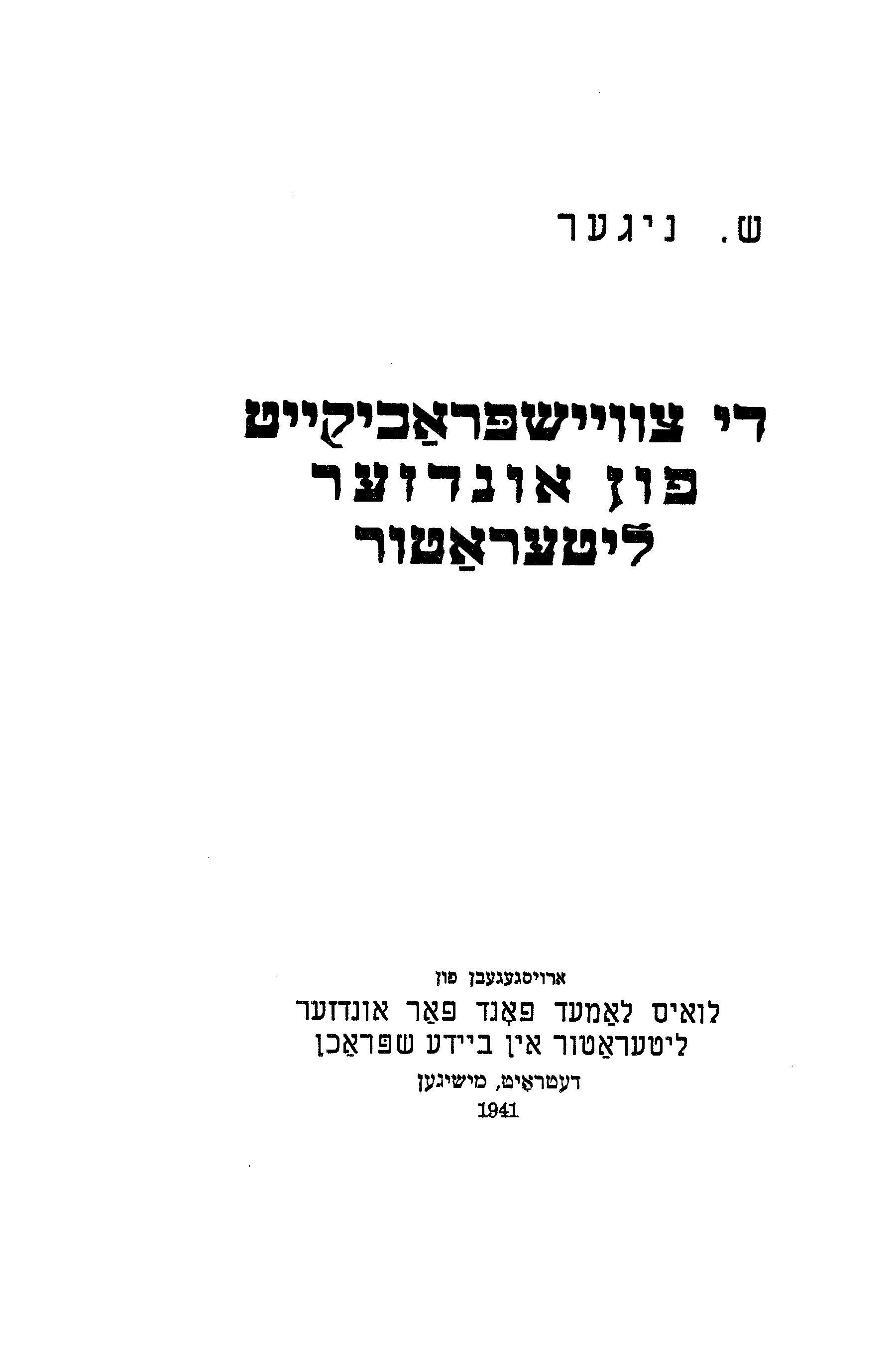 <p>Shmuel Niger's <em>Bilin­gual­ism in the His­to­ry of Jew­ish&nbsp;Literature</em></p>