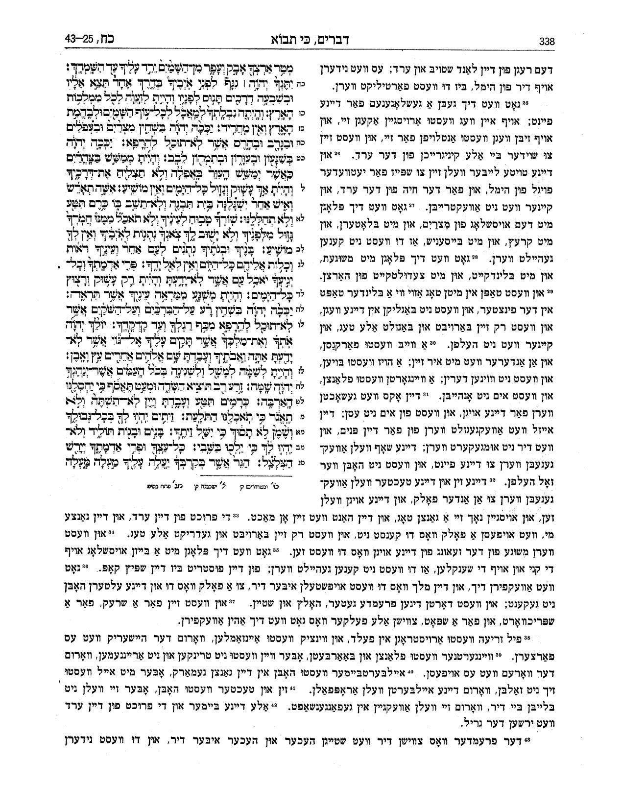 <p>A page from the 1927 edition of Yehoash's translation of the <em>Tanakh</em>.  This is a bilingual edition, with the Hebrew in the upper left-hand corner of the page and the Yiddish taking up the remainder of the page.</p>