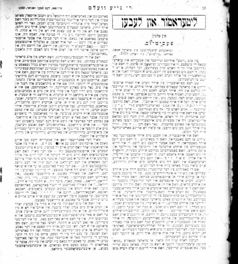 """<p>Moissaye Olgin, """"Pesimizm<em>,"""" Di naye velt</em> (January 9, 1920),&nbsp;16 </p>"""