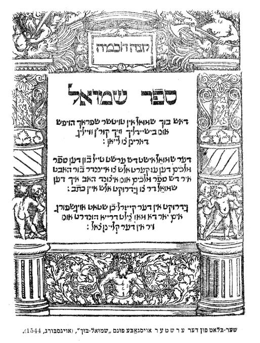 <p>Title page of the first printing of the <em>Shmuel-bukh</em> (1544). </p>