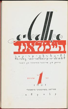 "<p>The first issue of <em>Sovetish Heym­land</em> (pho­to via&nbsp;<span class=""caps"">YIVO</span>).</p>"