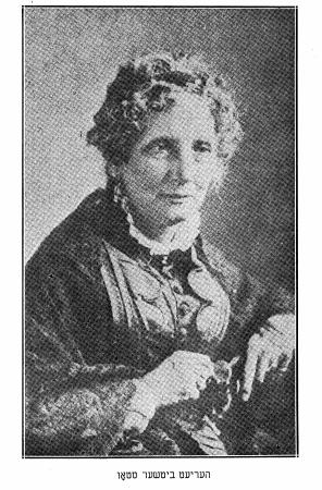 "<p>Harriet Beecher Stowe. Image from Rachel Kirzch Holtman, <em>Fir barimte froyen: Fransis Rayt, Ema Lazarus, Heryet Bitsher Stow, Muter Dzshons</em>. New York: Internatsionaln arbeter ordern in Nyu York,&nbsp;<span class=""numbers"">1938</span>.</p><section></section>"