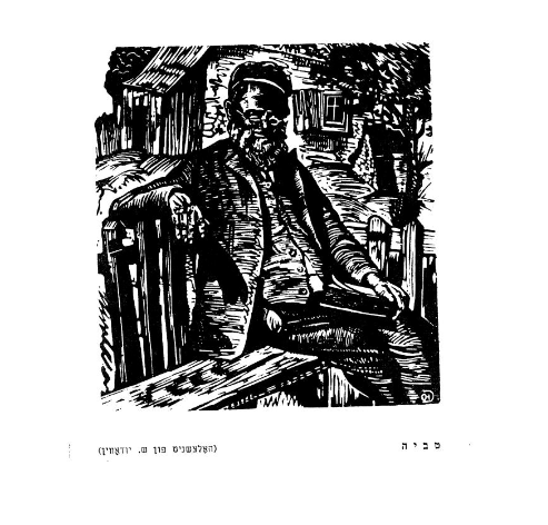 "<p>Tevye, woodcut by Sh. Yudovin, in Sholem Aleichem, <em>T</em><em>evyeh der milkhiker oysgabe far shul un heym </em>(Buenos Aires, Alter Rozental-fond far Yidisher kinder-literatur bay der gezelshaft Kultur un hilf, <span class=""numbers"">1961</span>), p.&nbsp;<span class=""numbers"">60</span>.</p>"