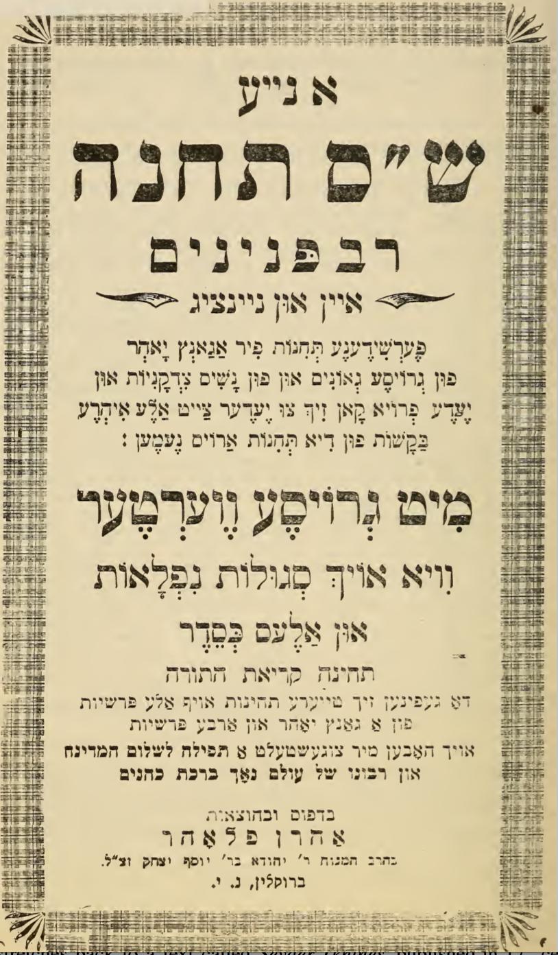 <p><em>Rav Peninim, A&nbsp;Naye Shas Tkhine</em> (courtesy of the Yiddish Book Center Digital&nbsp;Library)</p>