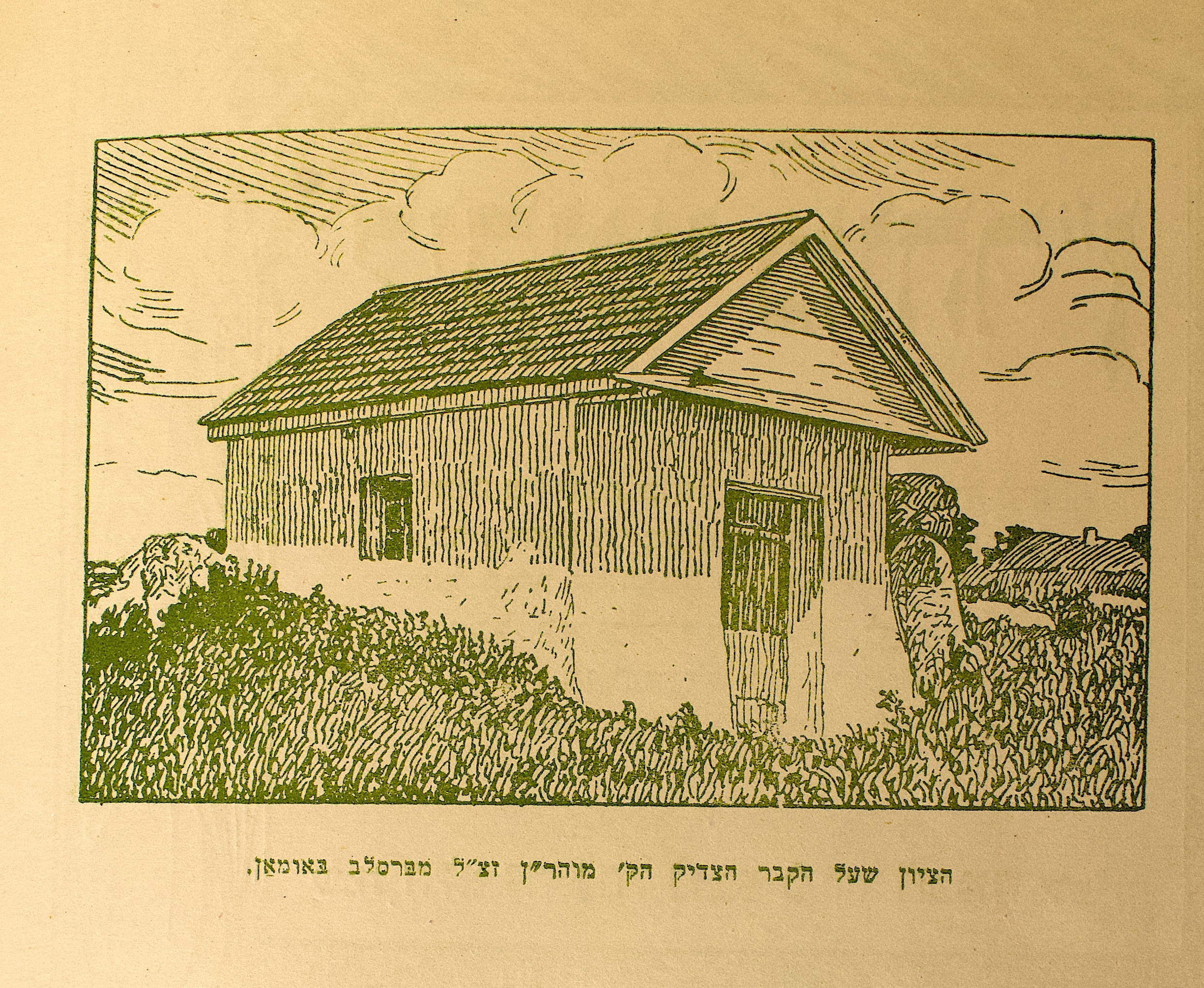 <p>Print (possibly woodcut) of the &#8220;Tsiyun,&#8221; the structure over Reb Nakhmen&#8217;s grave in Uman. From the 1924 Warsaw edition of <em>Likutei </em><em>Moharan</em>, The Schocken Institute for Jewish Research,&nbsp;Jerusalem. </p>