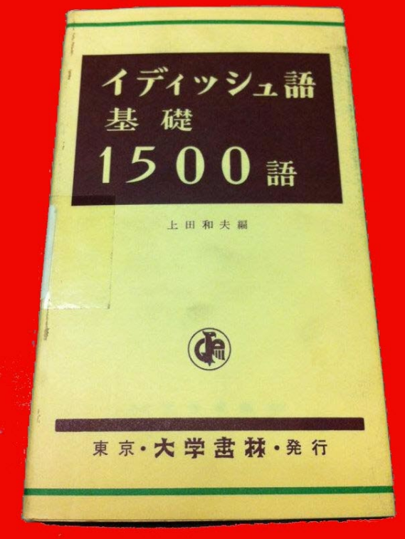 <p>Yiddish-Japanese Dictionary/Yidish-Yapanish Verterbukh/Idisshu-go jiten.  <em>Compiled and edited by Kazuo Ueda, with the aid of Holger Nath and Boris Kotlerman. </em>Daigakusyorin, 2010. </p>
