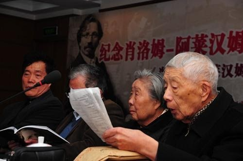 <p>Yao Yi'en (first on the right) speaking at a conference marking the 100 year anniversary of Sholem Aleichem's death. Photograph courtesy of Xu&nbsp;Xin.</p>