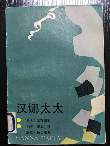 "<p>A Collection of <span class=""caps"">I. L.</span> Peretz's short stories with the title <em>Mrs. Hannah</em>, courtesy of Song&nbsp;Lihong</p>"