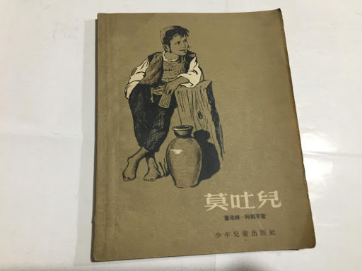 <p> The cover of the 1957 translation of Sholem Aleichem's novel <em>Motl, Peysi the Cantor's Son</em> by Yao&nbsp;Yi'en</p>