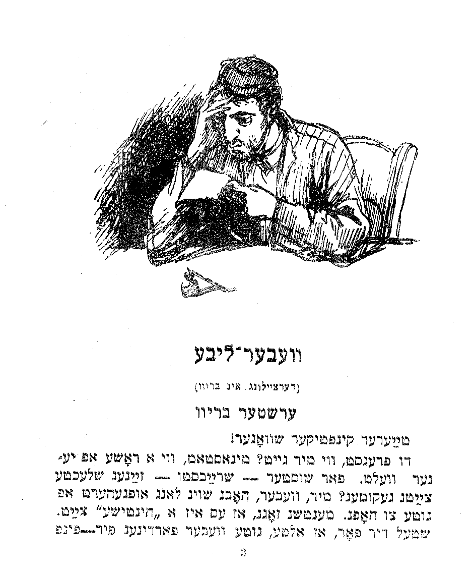 <p>The first page of Peretz&#8217;s &#8220;Veber-libe&#8221; from the Moscow edition of&nbsp;1947.</p>