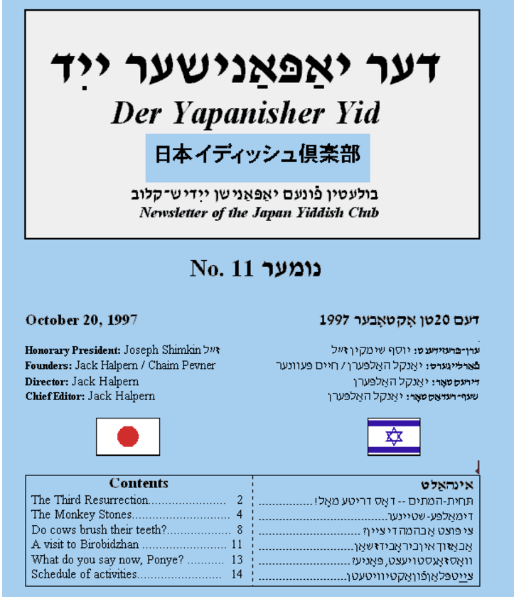 <p>Newsletter of the Tokyo Yiddish Club. </p>