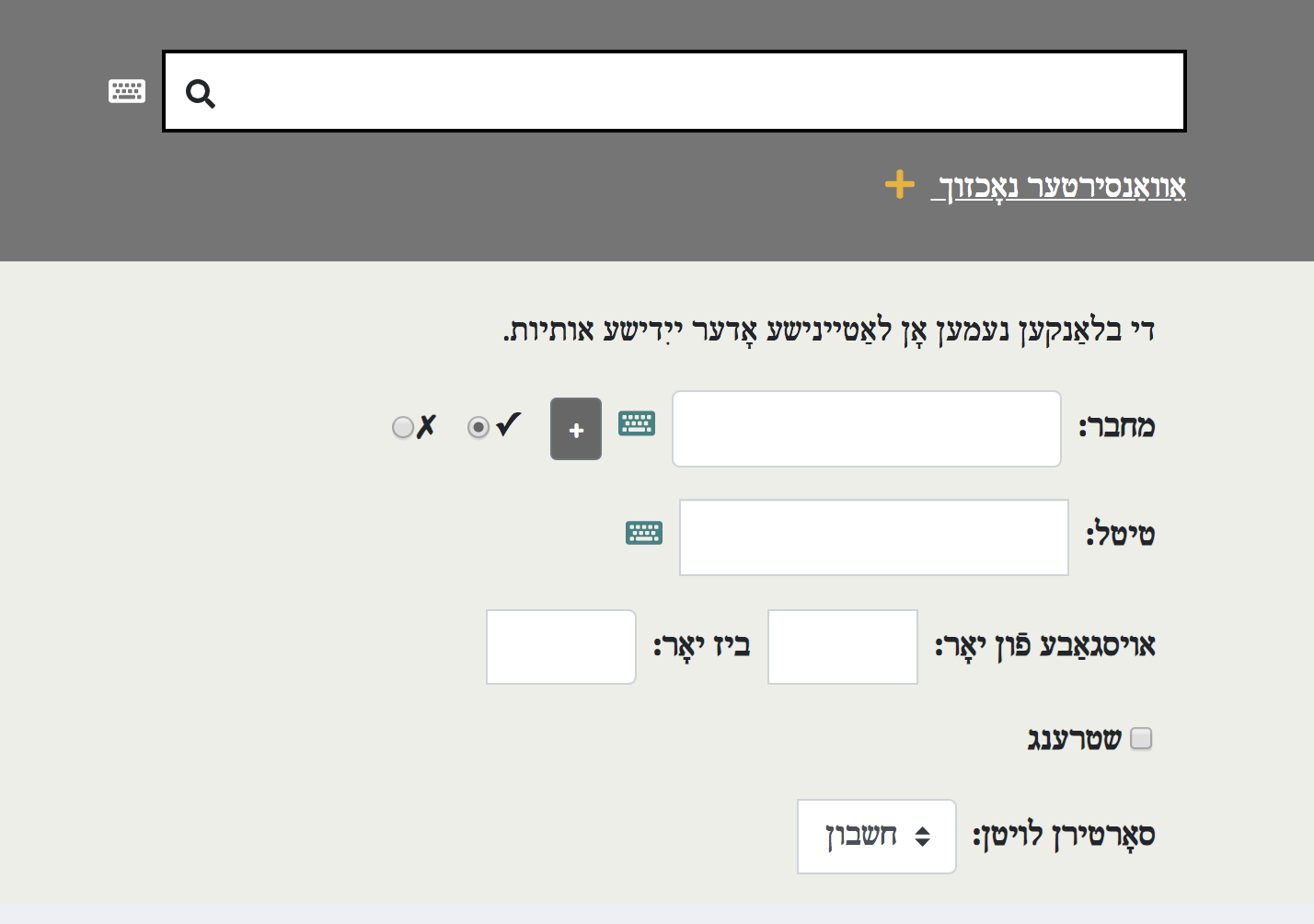 <p>A screen­shot of the Yid­dish Book Cen­ter's OCR-enabled full-text search&nbsp;interface.</p>