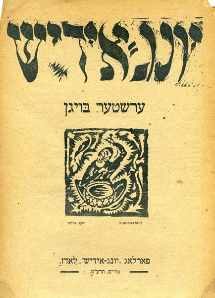 <p><em>Yung yidish</em>, first issue (1919)</p>