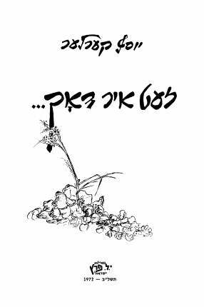 <p>Cover page of Kerler&#8217;s poetry collection <em>Zet ir dokh</em> (Tel Aviv: Peretz Farlag,&nbsp;1972)</p>