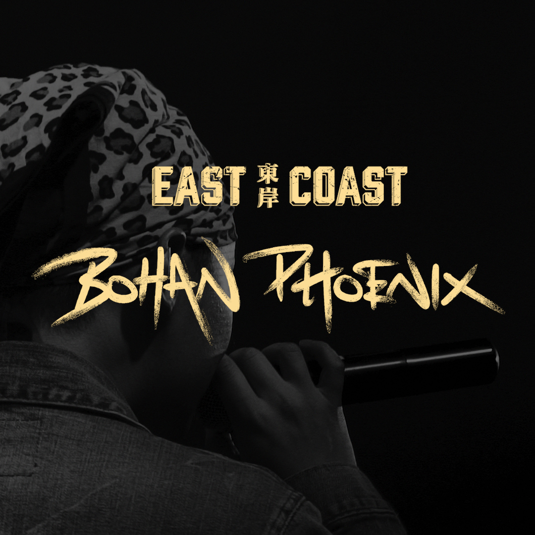 Bohan Phoenix: The Chinese-American Rapper Bridging East and West - East Coast (S1E1)