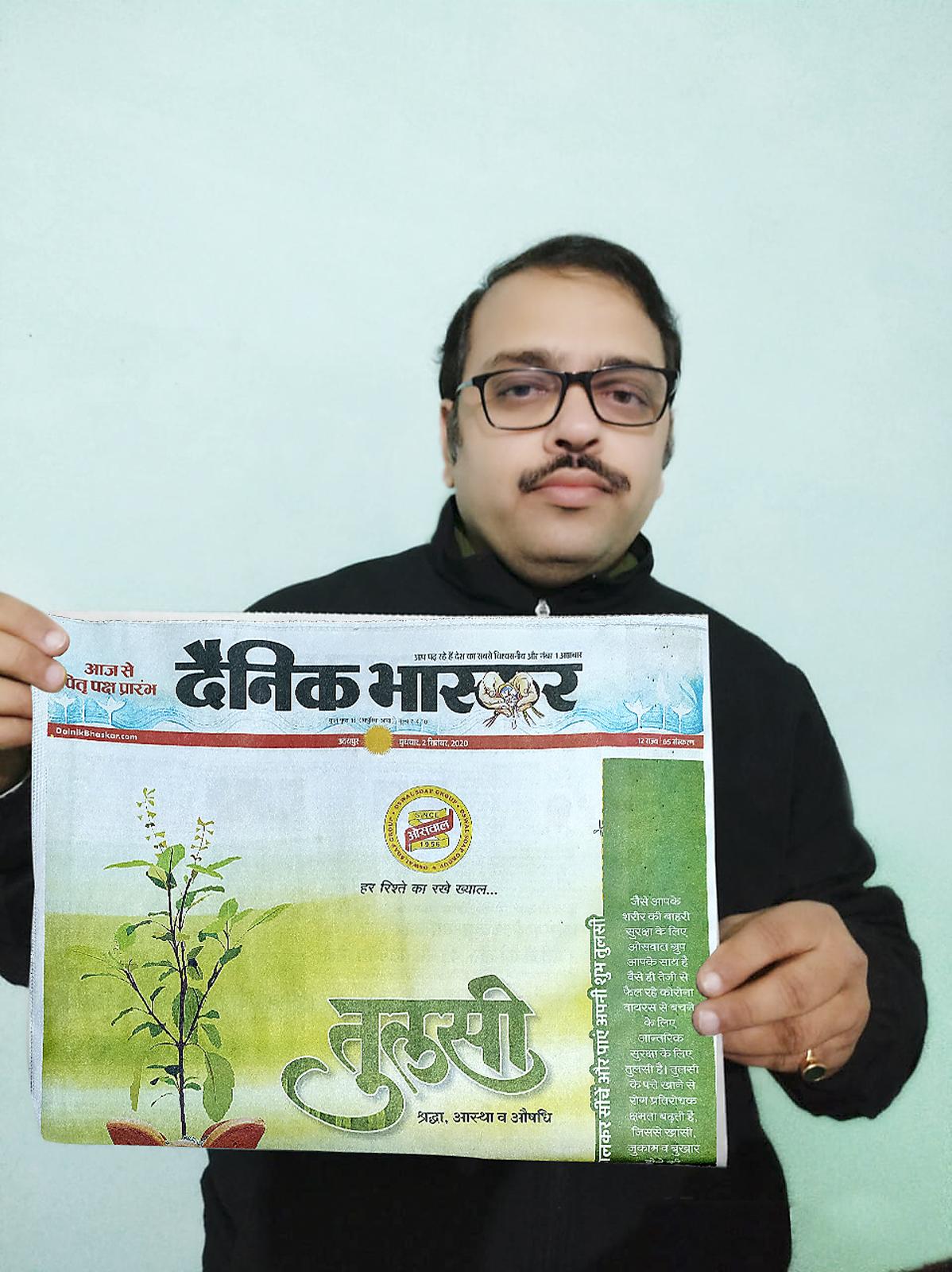 Tulsi Seed Innovation in newspaper