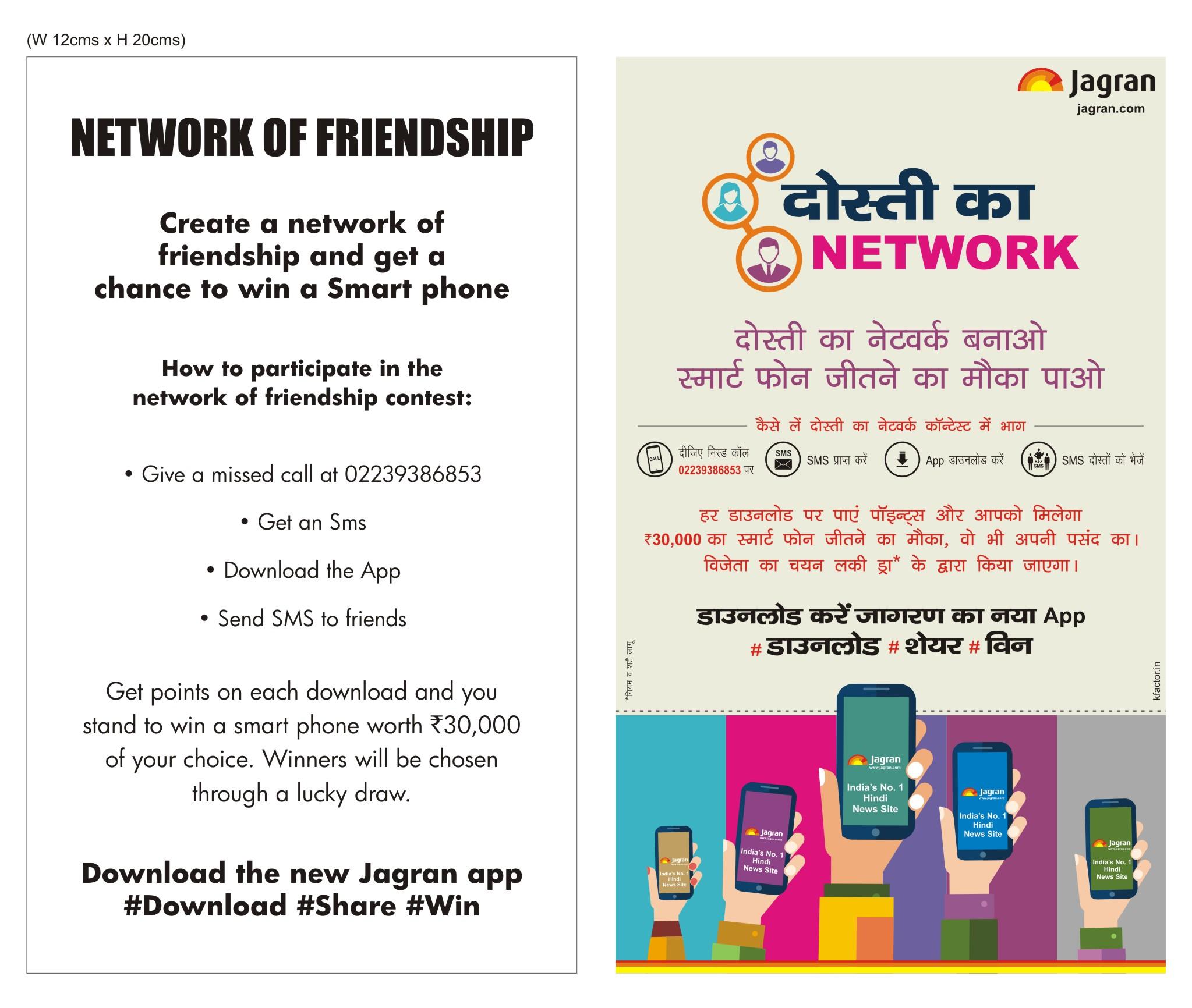 Driving App Downloads through a Network of Friendship