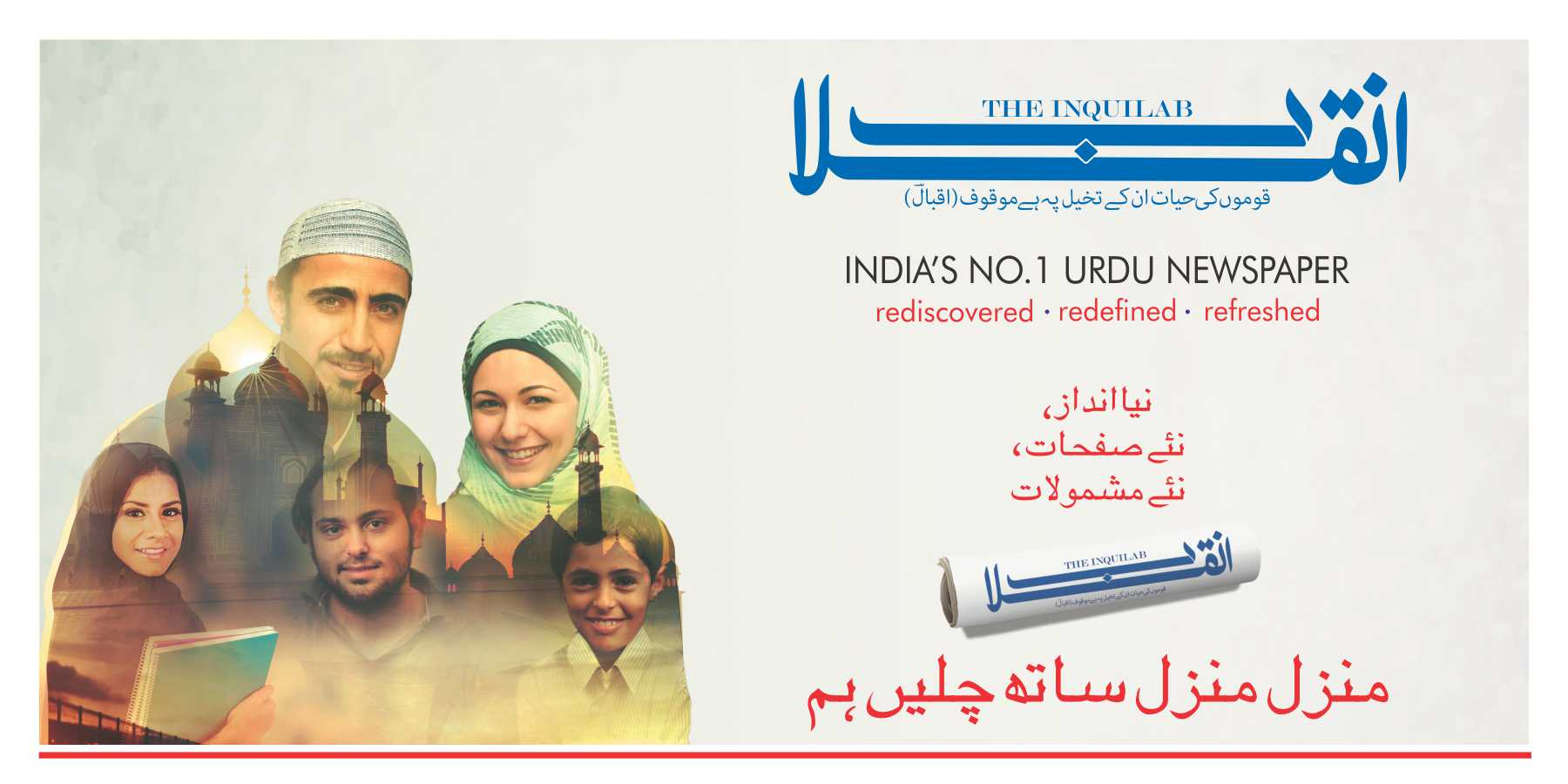 Re-launch of The Inquilab