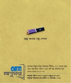 Desh Anugalpo (Short Story Contest)