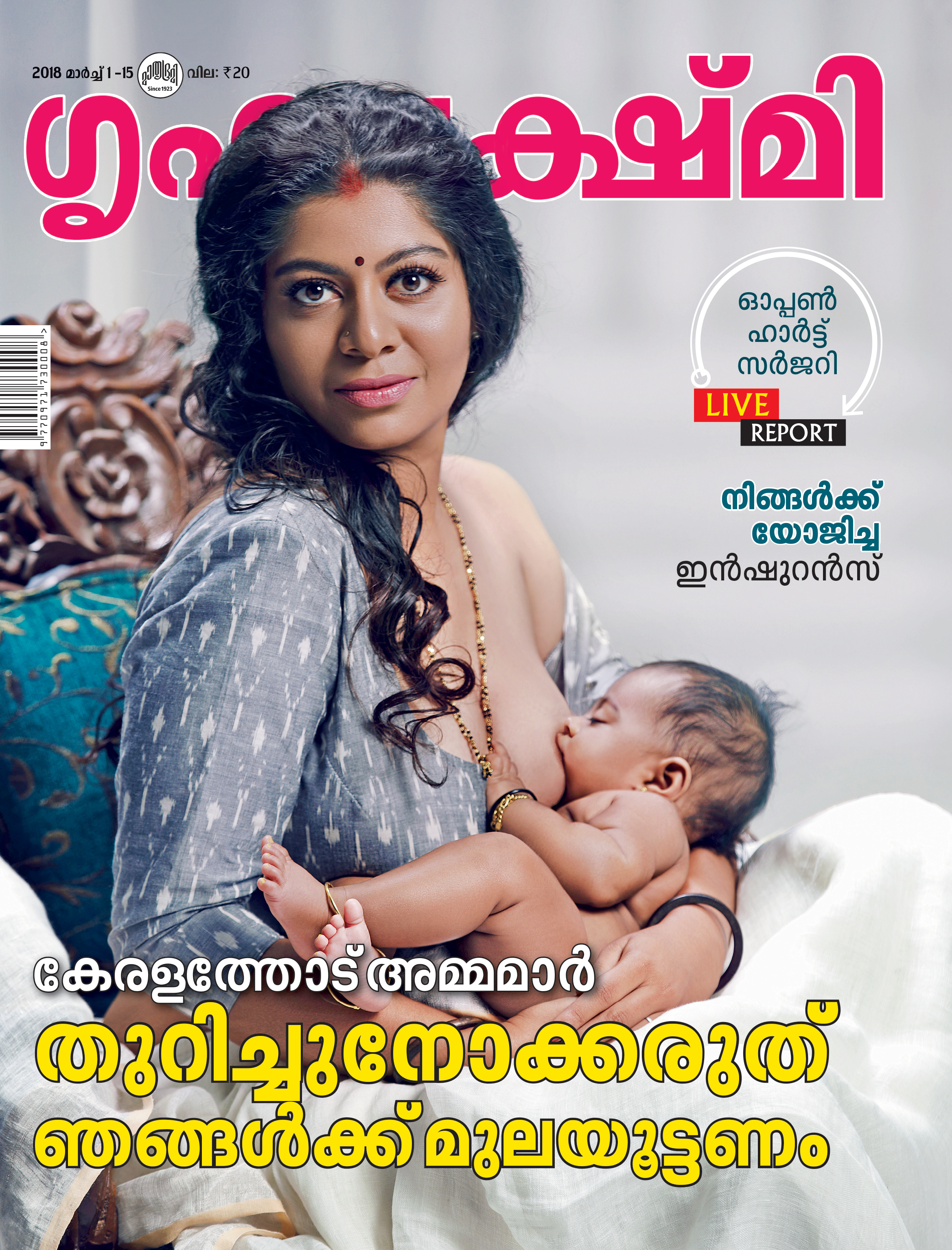 "Grihalakshmi Breast Feed Campaign ""Don't stare we need to breast feed"""