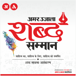 Amar Ujala Shabd Samman- Honor of Words