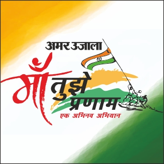 Maa Tujhe Pranaam- An Ode to India's Independence