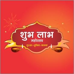 Amar Ujala Shubh Labh