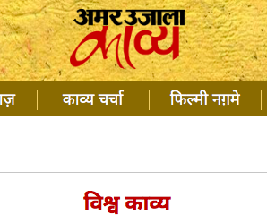 Kavya (Poetry) drives high-value registrations, engagement on Amar Ujala