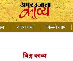 Amar Ujala's multi-platform KAVYA taps into massive Hindi poetry subculture