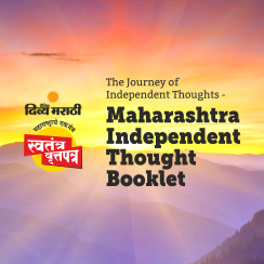 Maharashtra Independent Thought Booklet