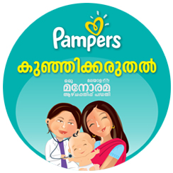 Pampers Kunjikaruthal - In association with Manorama Weekly