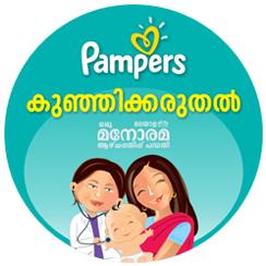 Pampers Kunjikaruthal - In association with Manorama Weekly