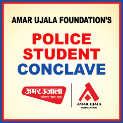 Police-Students Conclave- Police ki Pathshala