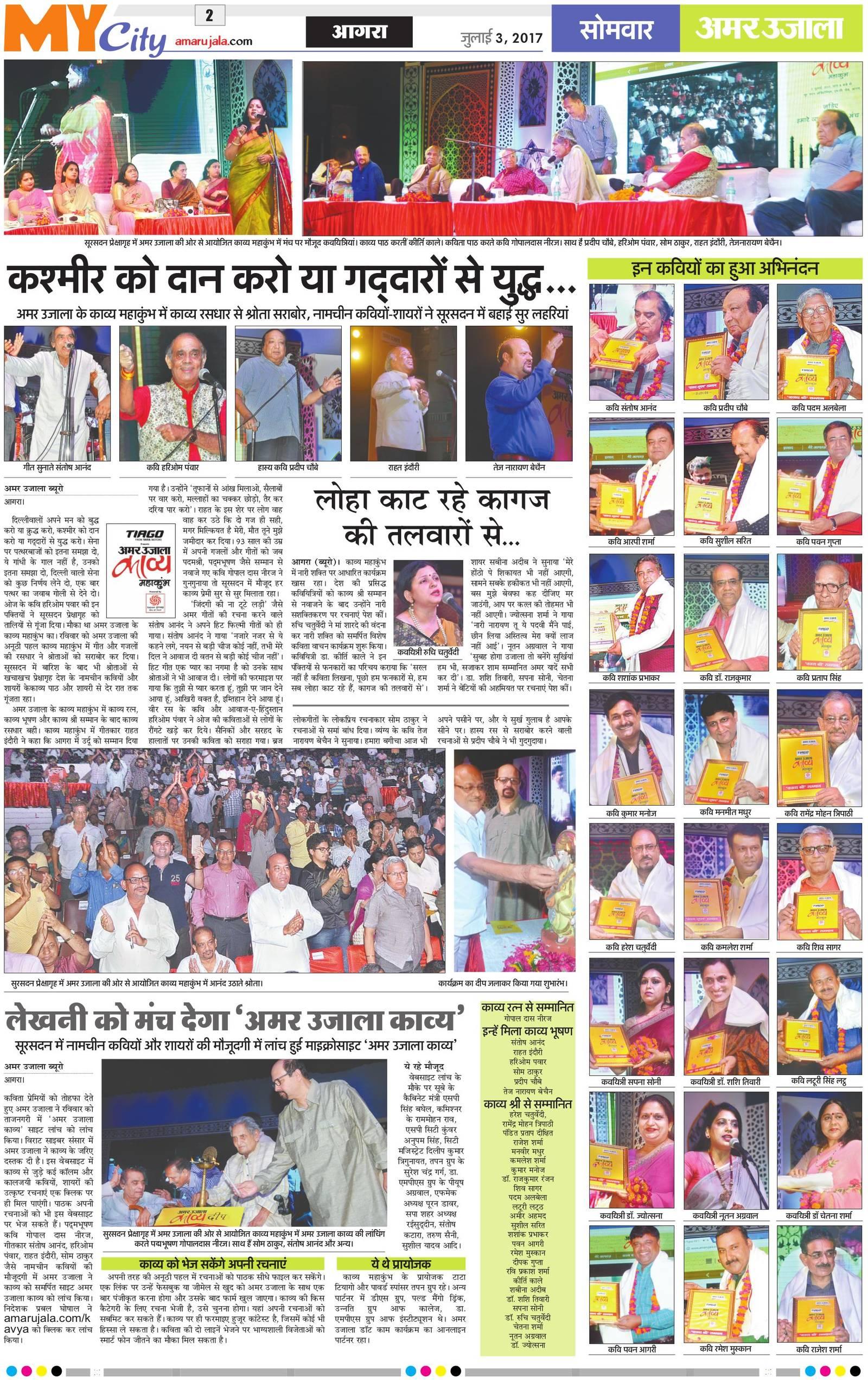 Inma Best Practice Amar Ujala S Multi Platform Kavya Taps Into Massive Hindi Poetry Subculture