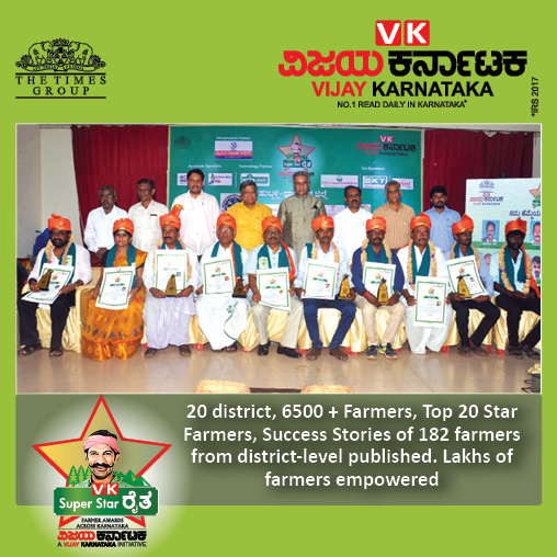 VK Super Star Raita- Farmer Awards - Connecting Agriculture based National & Local clients to Farmer community in Karnataka State