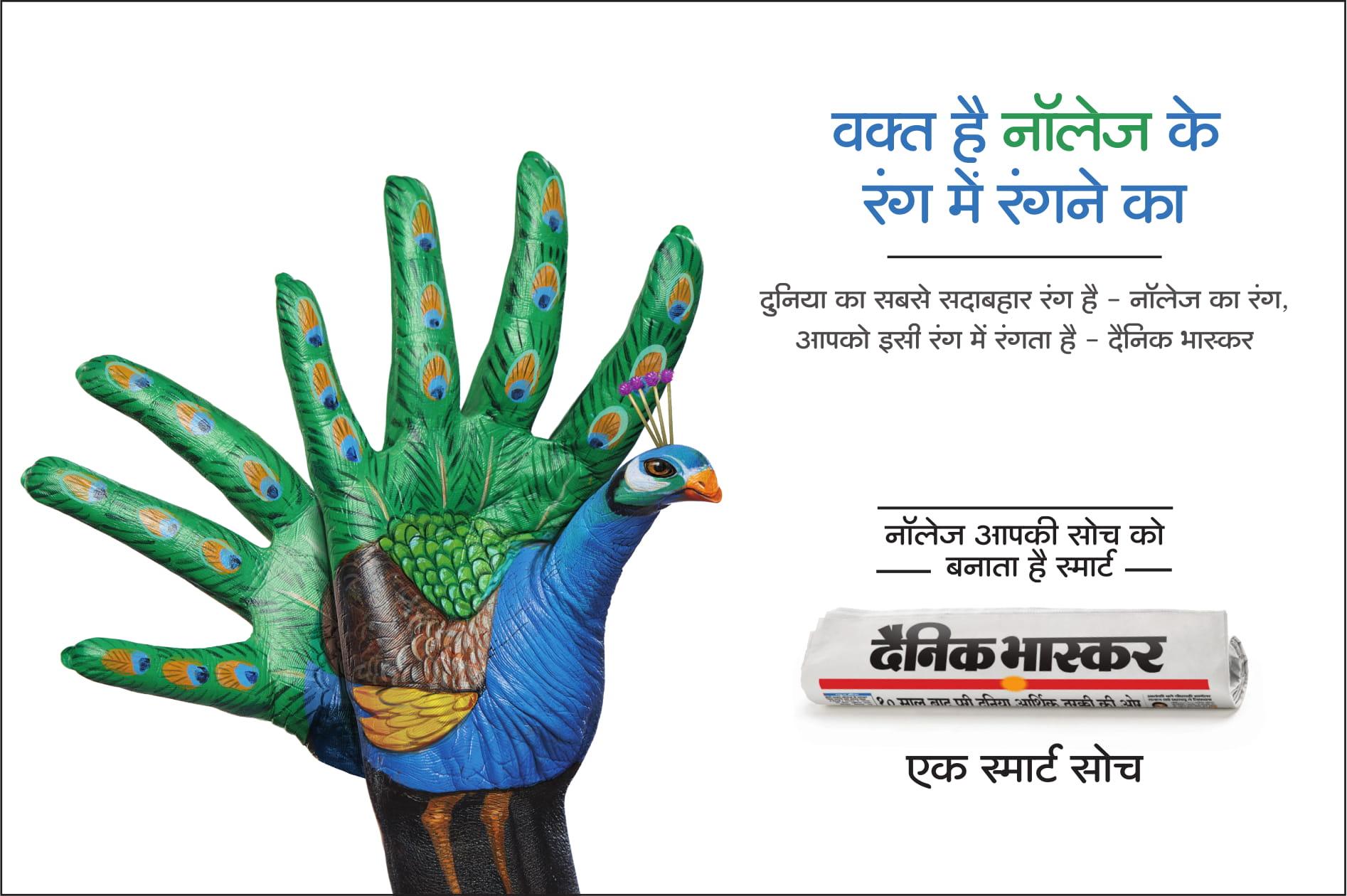 Smart Soch Campaign