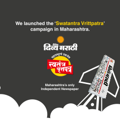 How a young newspaper soared to become Maharashtra's Independent Newspaper