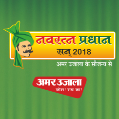 Emami Navratna Pradhan 2018 in association with Amar Ujala