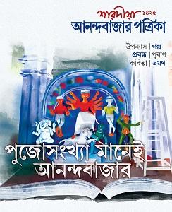 Sharodiya Anandabazar Patrika 1425 (Puja Special Magazine)