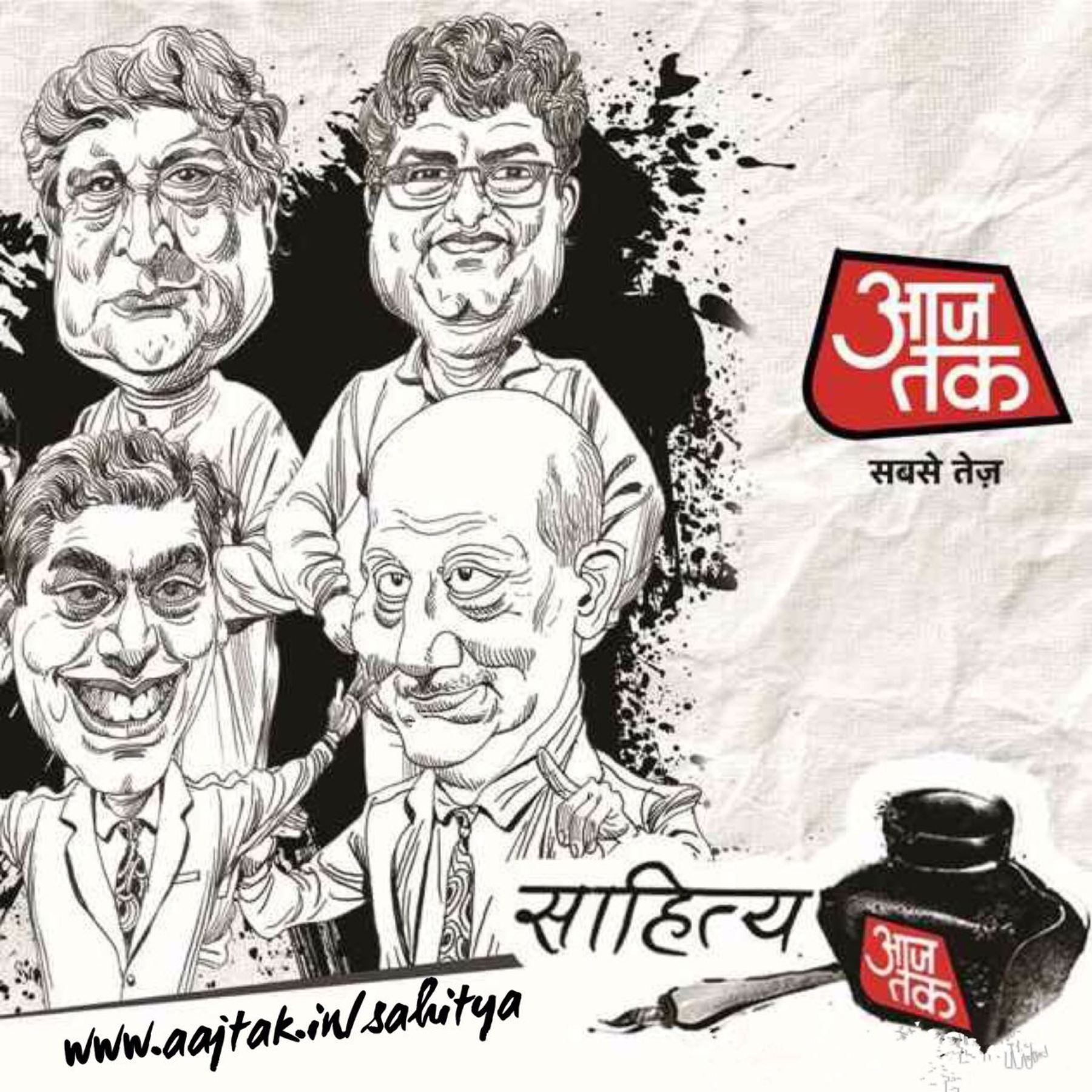 Sahitya Aaj Tak