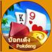 ป๊อกเด้ง Pokdeng