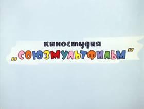 Screenshots from the 1971 Soyuzmultfilm cartoon Nu, pogodi! (episode 3)