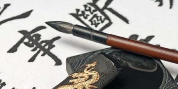 An Introduction to Chinese Calligraphy