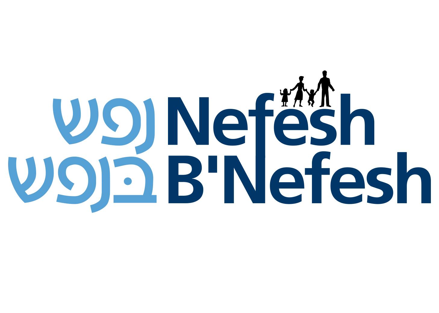 Nefesh B'Nefesh
