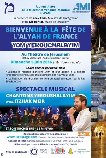 Annonce_yom_yeroushalayim2_artist_page