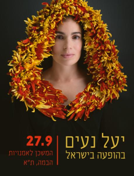 Yael-naim_banners_318_416_artist_page