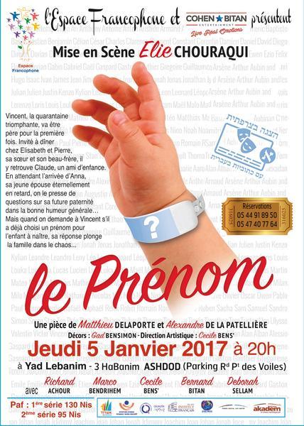 Le_prenom_ashdod_artist_page